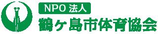 NPO法人鶴ヶ島市体育協会|公式ホームページ